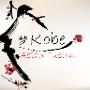 Restaurant logo for Kobe Asian Fusion