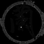 This is the restaurant logo for Lan Ramen